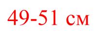 оплетка на руль диаметр 49-51 см
