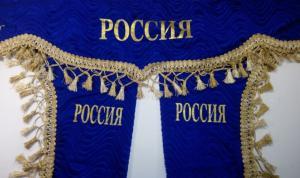 Ламбрекен, двухсторонний, боковушка, Россия, наклейка