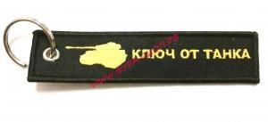 Брелок, ткань, вышивка, 13х3 см, ключ, от, танка